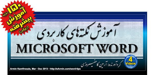 آموزش نکته های کاربردی و پیشرفته Microsoft Word