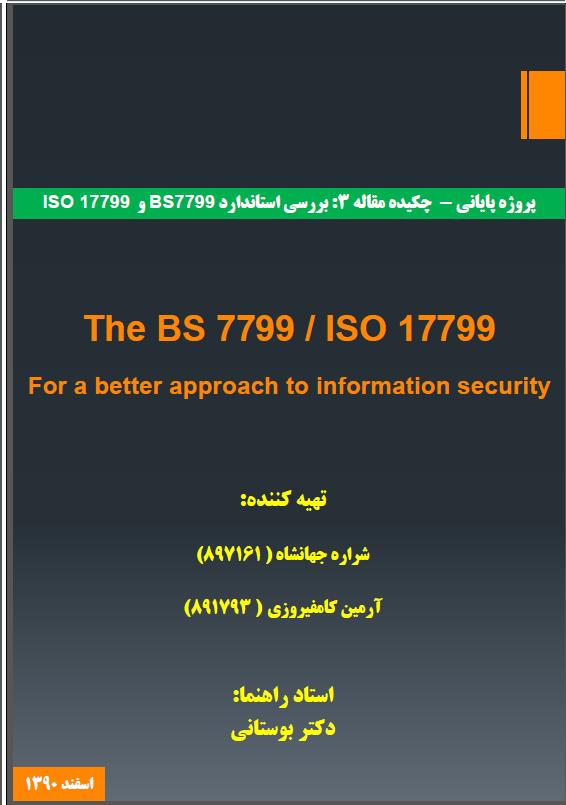بررسی استاندارد مدیریت امنیت اطلاعات BS7799 و ISO 17799
