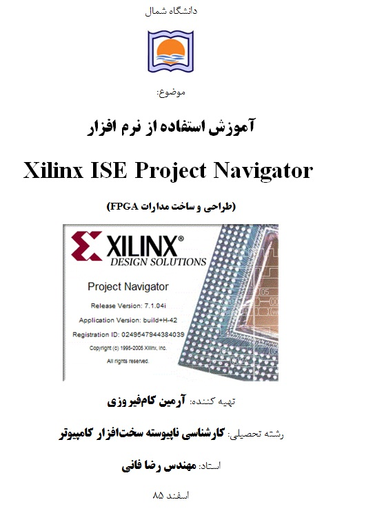 Xilinx ISE Project Navigator - FPGA Project