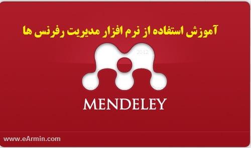 mendeley tutorial آموزش ویدئویی نرم افزار مدیریت رفرنس مندلی (Mendeley)
