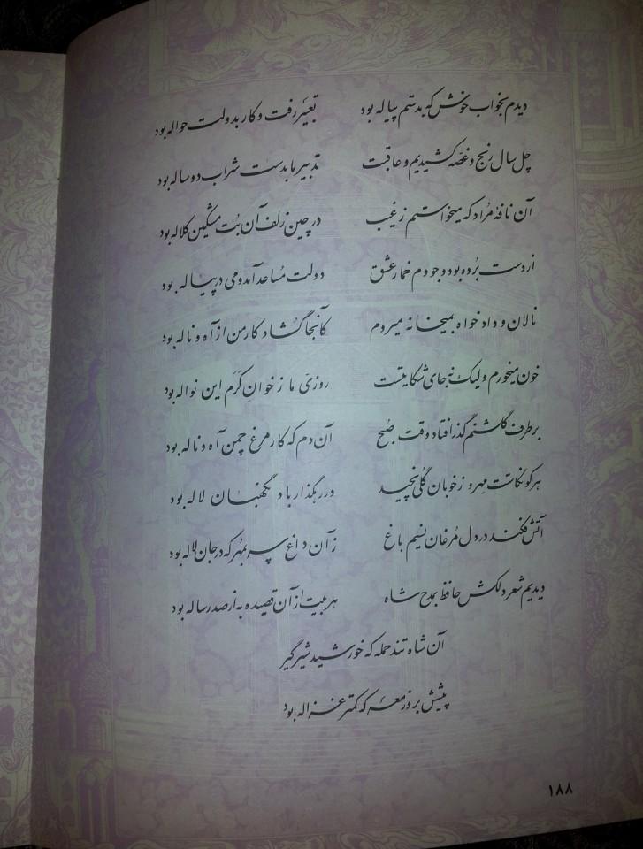Armin-Faale Hafez 1392
