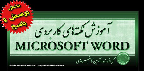 پرسش و پاسخ پیرامون آموزش نکته های کاربردی Microsoft Word