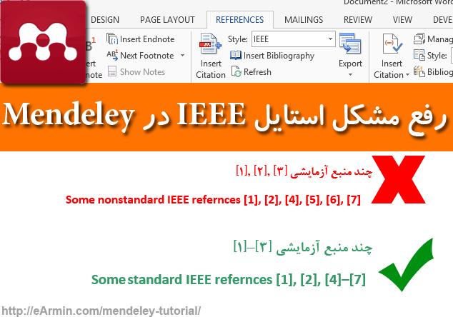 نکته مهم درباره استایل IEEE ویژه کاربران Mendeley