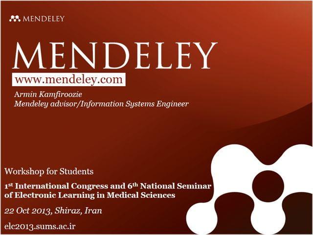 کارگاه معرفی نرمافزار Mendeley – همایش یادگیری الکترونیکی در علوم پزشکی