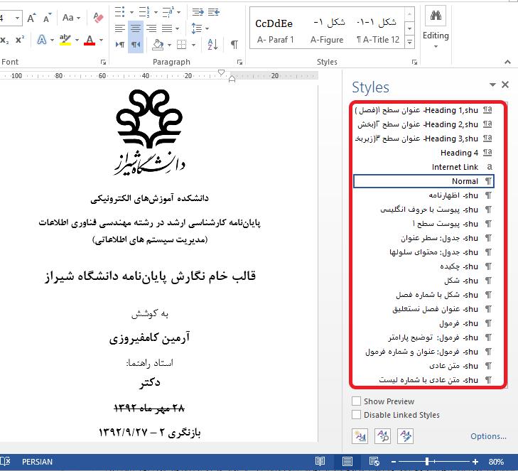 قالب خام نگارش پایان نامه با استاندارد دانشگاه شیراز